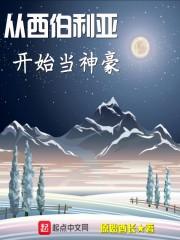 从西伯利亚开始当神豪最新章节列表,从西伯利亚开始当神豪全文阅读