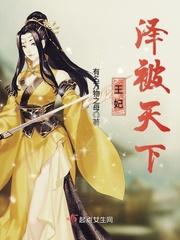 王妃泽被天下最新章节列表,王妃泽被天下全文阅读