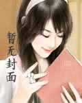 占有她,囚她最新章节列表,占有她,囚她全文阅读