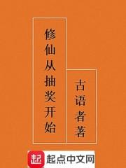 修仙从抽奖开始最新章节列表,修仙从抽奖开始全文阅读