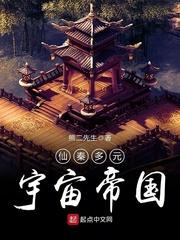 仙秦多元宇宙帝国最新章节列表,仙秦多元宇宙帝国全文阅读