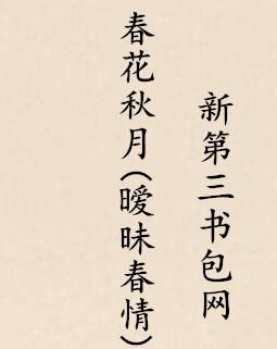 春花秋月(暧昧春情)最新章节列表,春花秋月(暧昧春情)全文阅读